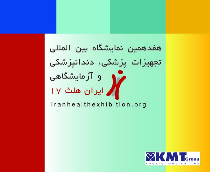 17 th Iran Health international exhibition